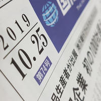 国際イベントニュース 2019年10月25日発行 74号 1面