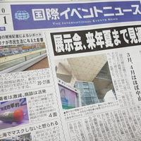 国際イベントニュース 2020年4月1日発行82号 全面