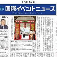 国際イベントニュース 2019年10月10日発行 73号 1面