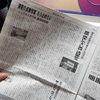 国際イベントニュース 2020年2月1日発行 80号 全面