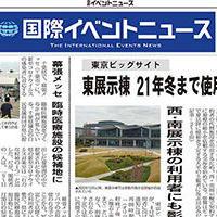 国際イベントニュース 2020年5月1日発行83号 集まるブース