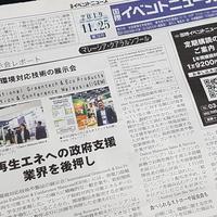 国際イベントニュース 2019年11月25日発行 76号 14面