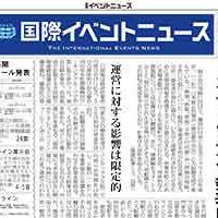 国際イベントニュース 2020年6月1日発行84号 海外展示会挑戦記