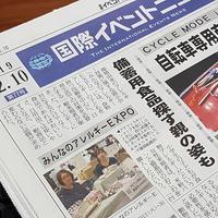 国際イベントニュース 2019年12月10日発行 77号 1面