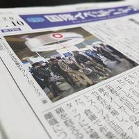 国際イベントニュース 2020年1月10日発行 79号 全面