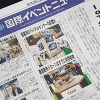 国際イベントニュース 2019年11月10日発行 75号 1面