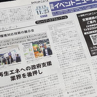 国際イベントニュース 2019年11月25日発行 76号 1面