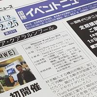 国際イベントニュース 2019年12月25日発行 78号 全面