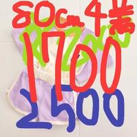 misato♡taira様専用 80cm