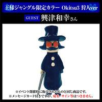 【再販準備中】【王様ジャングル限定カラー】Okitsu3 <狩人ver>