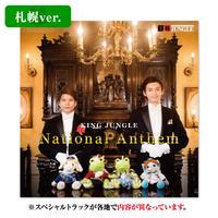ジャングル王国 国歌 National Anthem 札幌ver. 帆世雄一さん・仲村宗悟さん