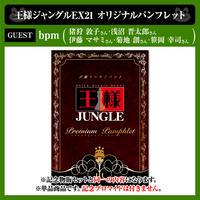 王ジャンEX21 bpmオリジナルパンフレット