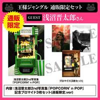 【王様ジャングル通販限定ブロマイド付】浅沼晋太郎2nd写真集 「POPCORN'n POP」