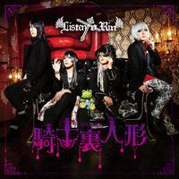 王ジャン Listen to Rin 2ndシングル 騎士裏人形 缶バッジ付初回限定版
