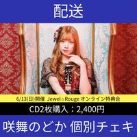 【配送】6/13(日)開催_Jewel☆Rouge<CD2枚購入:咲舞のどか_個別チェキサイン>