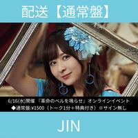 【配送】6/16(水)開催_アイオケ<JIN>通常盤:1分間トーク