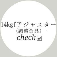 14kgf アジャスター(調節金具)