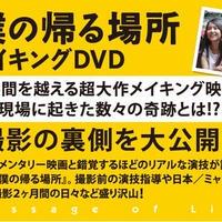 映画『僕の帰る場所』メイキング映像DVD