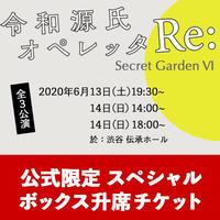2020年6月13日・14日開催『Secret GardenⅥ』スペシャルボックス升席チケット