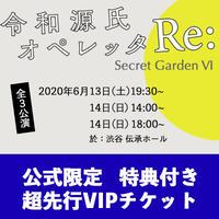2020年6月13日・14日開催『Secret GardenⅥ』超先行VIPチケット