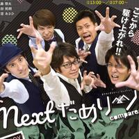 ソロトーク(?)鹿島良太編・nextだめ rino Compare!まで連れてきた!mp3