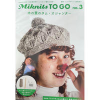 Miknits TO GO  no.3 木の葉のタム・オシャンター *こちらの商品は単独でお買いあげください