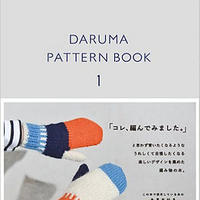 DARUMA PATTERN  BOOK backnumber 1.2.3  再入荷!
