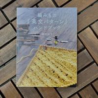 編みもの『英文パターン』ハンドブック   西村知子