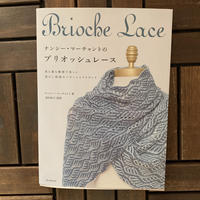 ナンシーマーチャントのブリオッシュレース  日本語版