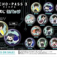 PSYCHO-PASS3 えふぉるめ ふとんむし缶バッジ