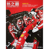 F1SCENE 2005 vol.1 Chinese Edition