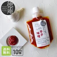 【送料無料】徳庵 辛子味噌 チューブパウチ 150g×10個 調味料 一味唐辛子 香辛料 辛党