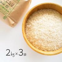 <白米>コシヒカリ 福島県須賀川産 6kg(2kg×3)