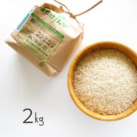 <白米>コシヒカリ 福島県須賀川産 2kg