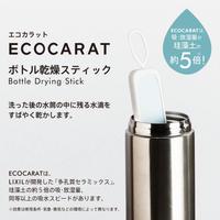 【マーナ】エコカラット ボトル乾燥スティック