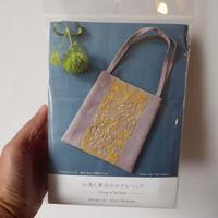 小鳥と草花の小さなバッグキット