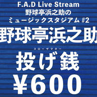 投げ銭600円 / F.A.D Live Stream 野球亭浜之助のミュージックスタジアム #2