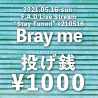 "投げ銭1000円 / F.A.D Live Stream ""Stay Tuned"" #210516 - Bray me - supported by LONELINESS"