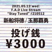 """投げ銭3000円 / F.A.D Live Stream """"Stay Tuned"""" #210512 - 新船将徳 / 玉那覇勇 -"""