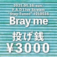 """投げ銭3000円 / F.A.D Live Stream """"Stay Tuned"""" #210516 - Bray me - supported by LONELINESS"""