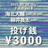 投げ銭3000円 / F.A.D vol.8 海北大輔 (LOST IN TIME) 柳井良太 (LINK)
