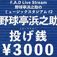 投げ銭3000円 / F.A.D Live Stream 野球亭浜之助のミュージックスタジアム #2