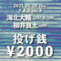 投げ銭2000円 / F.A.D vol.8 海北大輔 (LOST IN TIME) 柳井良太 (LINK)