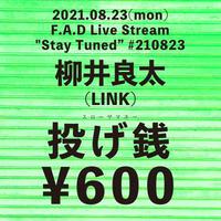 """投げ銭600円 / F.A.D Live Stream """"Stay Tuned"""" #210823 - 柳井良太(LINK) -"""