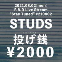 """投げ銭2000円 / F.A.D Live Stream """"Stay Tuned"""" #210802 - STUDS -"""