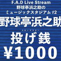 投げ銭1000円 / F.A.D Live Stream 野球亭浜之助のミュージックスタジアム #2