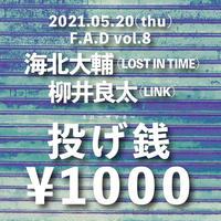投げ銭1000円 / F.A.D vol.8 海北大輔 (LOST IN TIME) / 柳井良太 (LINK)