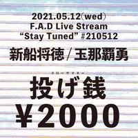 """投げ銭2000円 / F.A.D Live Stream """"Stay Tuned"""" #210512 - 新船将徳 / 玉那覇勇 -"""