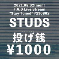 """投げ銭1000円 / F.A.D Live Stream """"Stay Tuned"""" #210802 - STUDS -"""