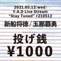 """投げ銭1000円 / F.A.D Live Stream """"Stay Tuned"""" #210512 - 新船将徳 / 玉那覇勇 -"""